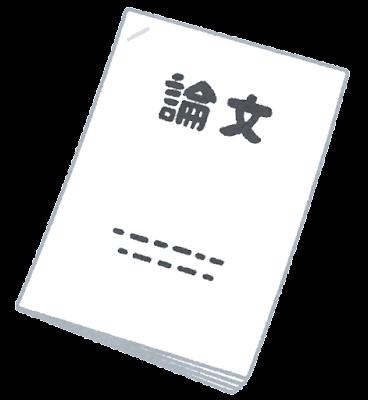 論文のイラスト(束)