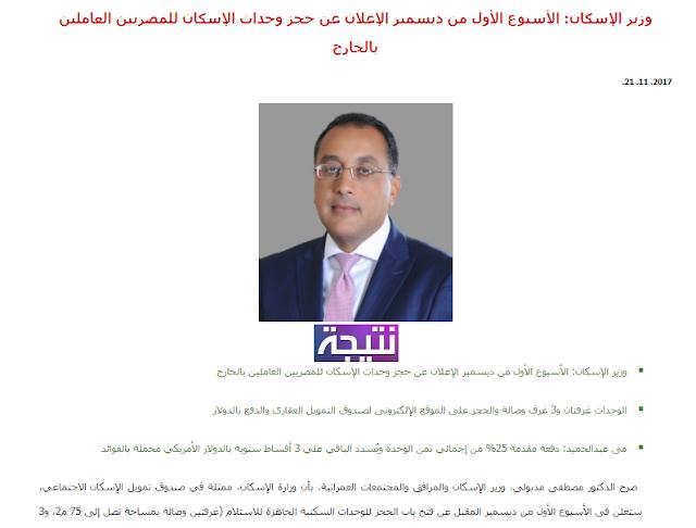 اعلان شقق المصريين بالخارج ديسمبر 2017 اماكن واسعار الشقق وطريقة وموقع الحجز