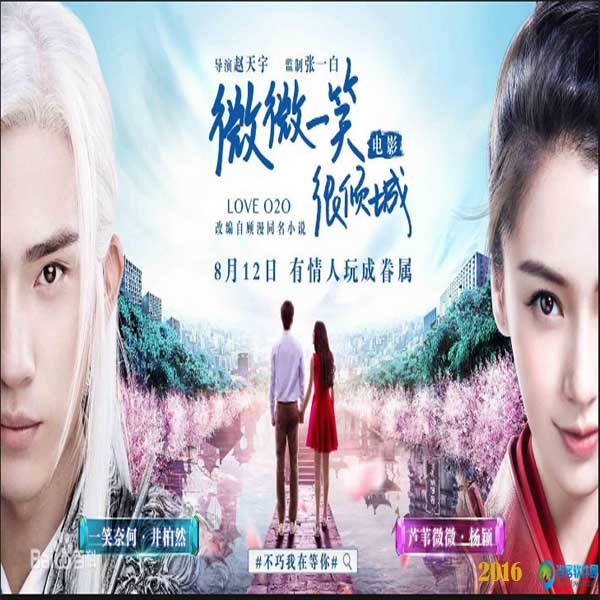 Love O2O, Film Love O2O, Love O2O Movie, Love O2O Synopsis, Love O2O Trailer, Love O2O Review, Download Poster Film Love O2O 2016