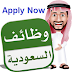 "وظائف شاغرة بالسعودية مطلوب ""Sales Specialist - CC Staffing International Ltd."" للعمل Jobs in Saudi Arabia"