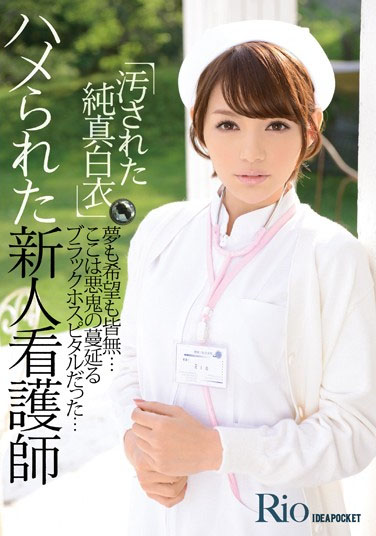 [ซับไทย] Soiled And Innocence White Robe Saddle Is A Rookie Nurse Rio [HD]