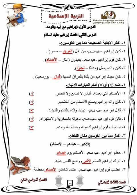 امتحانات التربيه الاسلامية تالتة ابتدائي 2018-2019 #مصر