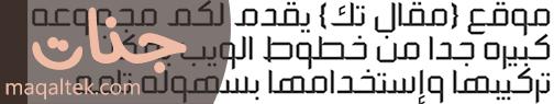 خط جنات Jannat