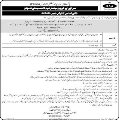 CAA Jobs 2019| Civil Aviation Authority ((CAA) Latest Advertisement