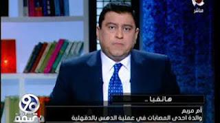 برنامج 90 دقيقه حلقة السبت 11-3-2017 مع معتز الدمرداش