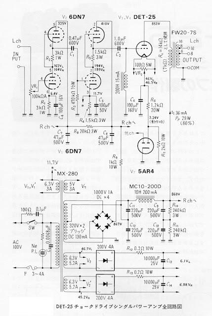 Vacuum Tube Schematics: SE DET25 (6DN7-6DN7) Amplifier