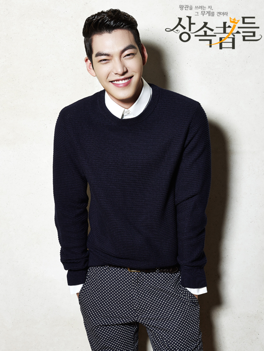 Kim woo bin sebagi Choi young do