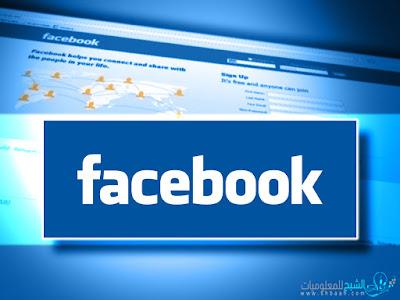 قم بعمل أشياء رائعة فى حسابك على الفيس بوك