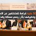 500 جنيه غرامة للمتخلفين عن الاستفتاء...التطبيق بأثر رجعي