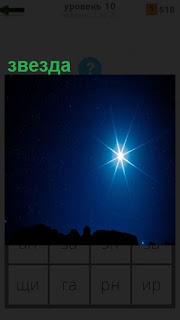 В синем небе одна светящиеся ярко звезда