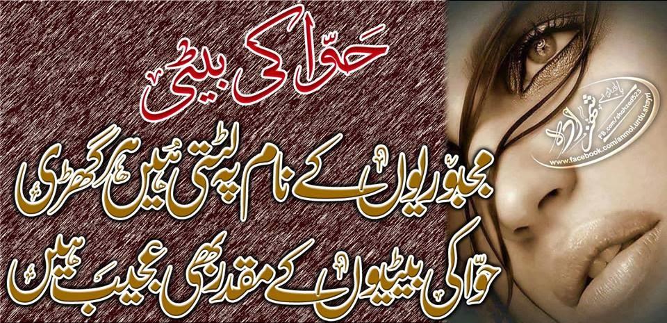 Majbooriyuin Kay Naam Pe