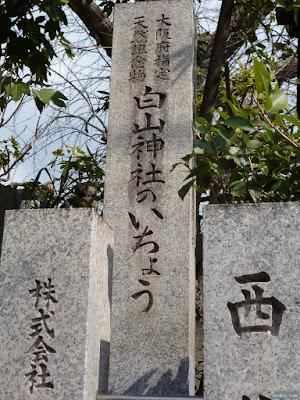 白山神社天然記念物のいちょうの石碑