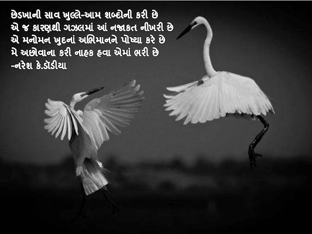 Chedkhani Sav Khulleaam Shabdo NI Kari Che Muktak By Naresh K. Dodia