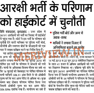 UP Police Court case