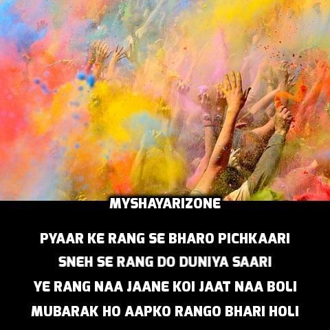 Happy Holi SMS in Hindi Image Pic - My Shayari Zone