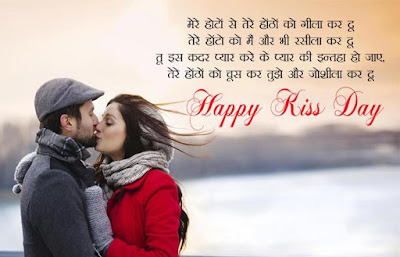 Kiss Day Hindi Shayari