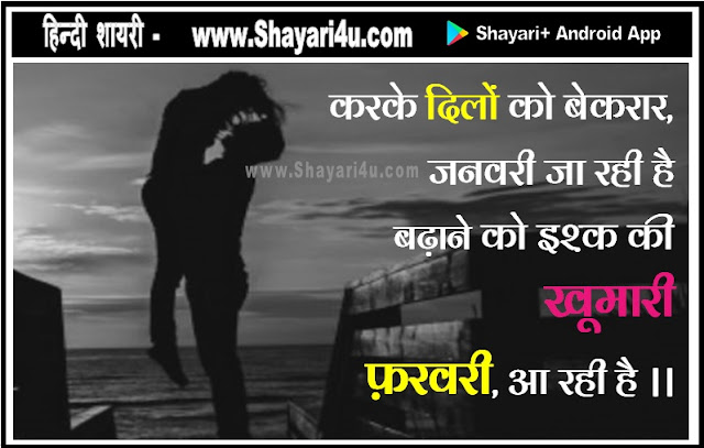 Valentine Day, February Special Hindi Love Shayari