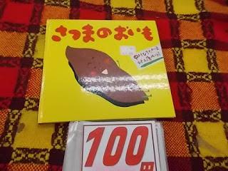 絵本 さつまのおいも 100円