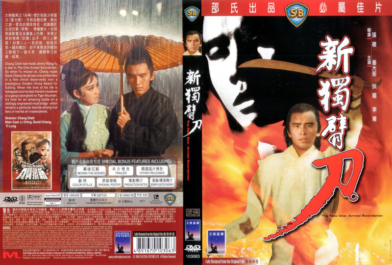 i love shaw brothers movies the new onearmed swordsman