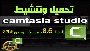 تحميل البرنامج الرائع Camtasia Studio