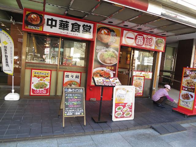Ramen restaurant Hotel Princess Garden Tokyo. Tokyo Consult. TokyoConsult.
