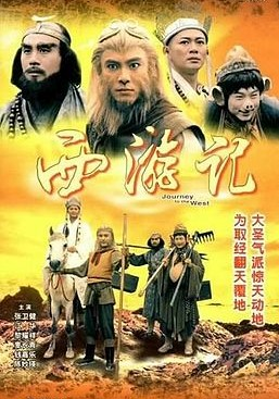 Journey to the West, HK TV series 1996