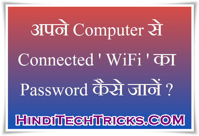 How-to-Find-WiFi-Password-Connected-to-Your-Computer-in-Hindi