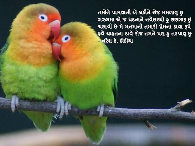 तमोने पामवानी ए घडीने रोज ममळावुं छु Gujarati Muktak By Naresh K. Dodia