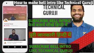make subscribe bell intro like Technical Guruji