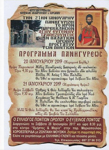 Κοπή βασιλόπιτας και εορτασμός του Αγίου Ευγενίου από τον «Εύξεινο Πόντο» Ωρωπού