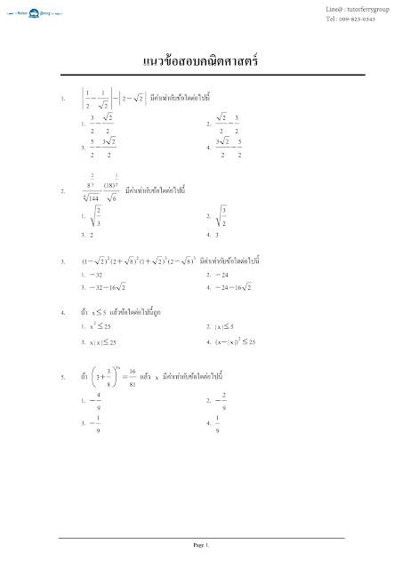 แนวข้อสอบคณิตศาสตร์ 1