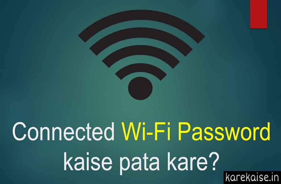 connected-wifi-password-pata-karne-ka-tarika