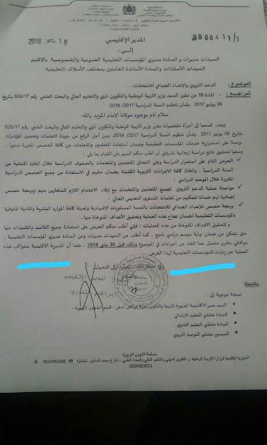 مديرية شيشاوة :مذكرة في شأن الدعم التربوي و الإعداد الجماعي للامتحانات
