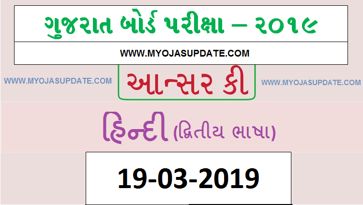 http://www.myojasupdate.com/2019/03/gseb-std10-hindi-subject-part-answer.html