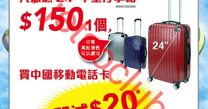 """日本城:24""""中型行李箱 $150 ( Jetso Club 著數俱樂部 )"""