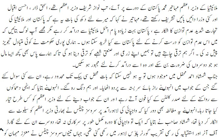 a trip to murree essay in urdu My trip to london essay murree october 15, 2018 october 15,  owl essay writing urdu canada essay topics grade 5 icse introduction of essay structure worksheets history of kazakhstan essay examples ib opinion essay reality tv and conspiracy (growing up child essay jamaica).