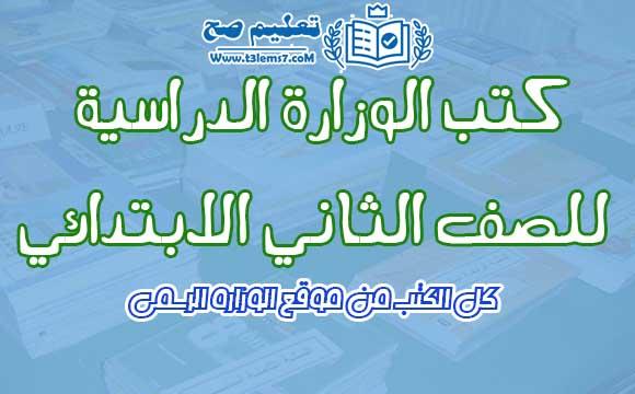 كتب الوزارة الدراسية للصف الثاني الابتدائي الترم الأول والثاني 2020 pdf