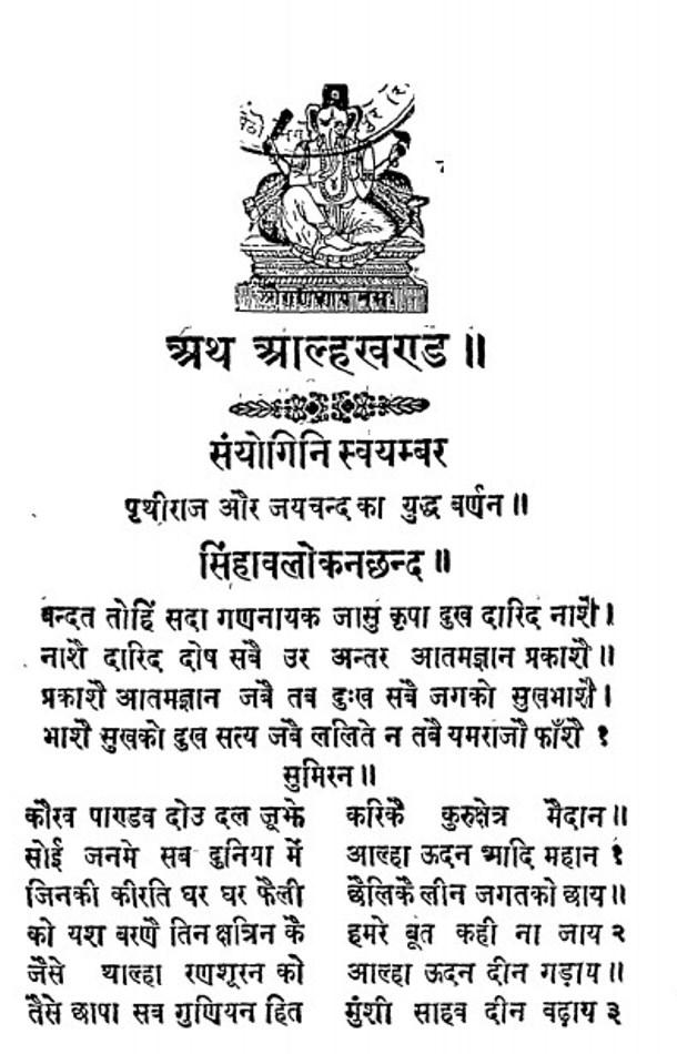 alha-khand-lalita-prasad-mishra-आल्हा-खंड-ललिता-प्रसाद-मिश्रा