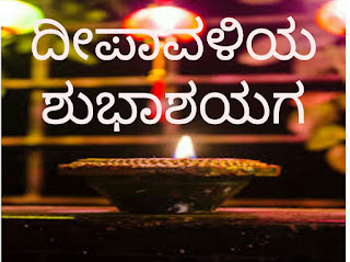 Happy Diwali Whatsapp status in Kannada 2018