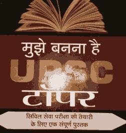 मुझे बनना है UPSC टॉपर बुक पीडीएफ फाइल हिंदी
