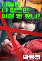 nonton film park hwa young 2018 sub indo.jpg
