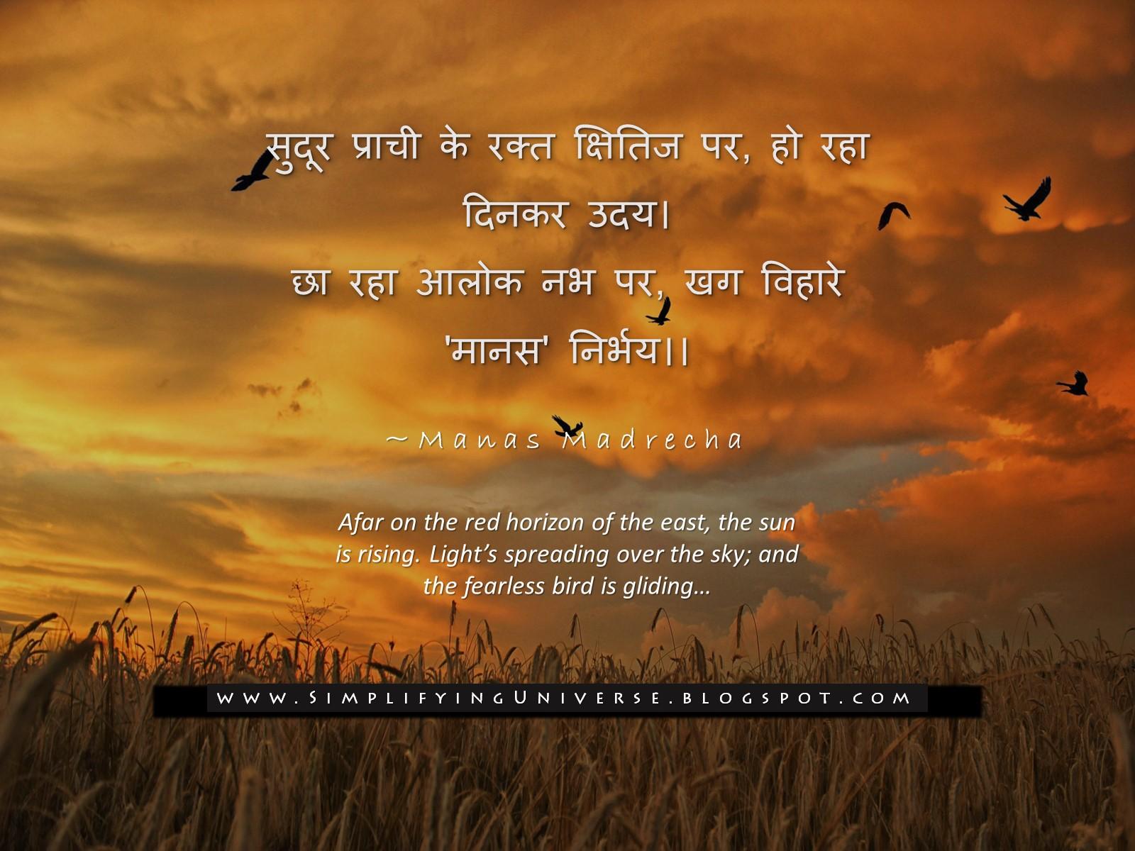 good morning poems in hindi - photo #34