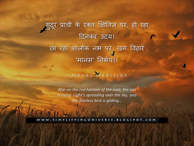 hindi poem on morning, manas madrecha, sunrise wallpaper, birds flying sun, orange sun evening field, dawn birds, morning dawn quotes, simplifying universe, self-help inspiration blog