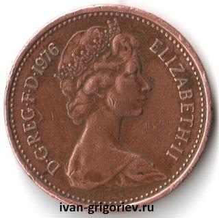 монета Великобритании - new penny 1976 года