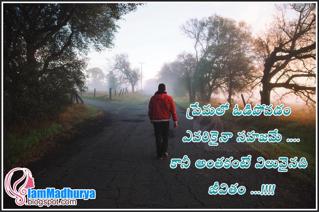 Telugu heart touching love sad message wishes madhurya's world