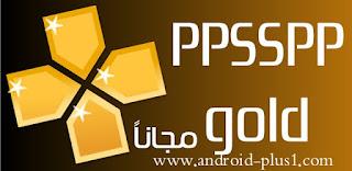 تحميل PPSSPP Gold افضل محاكي لتشغيل العاب psp على الاندرويد النسخه الذهبيه المدفوعه مجانا، تحميل PPSSPP Gold.apk، تنزيل PPSSPP Gold للاندرويد، تطبيق PPSSPP Gold المدفوع، محاكي PPSSPP Gold الذهبي للاندرويد، psp gold android، تنزيل محاكي  PPSSPP Gold apk، برنامج  PPSSPP Gold للاندرويد، ppsspp gold apk تحميل، ppsspp gold - psp emulator، تحميل ppsspp gold - psp emulator، تنزيل ppsspp gold - psp emulator، تحميل برنامج ppsspp للاندرويد
