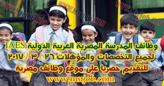 وظائف المدرسة المصرية العربية الدولية IAES لجميع التخصصات والمؤهلات 26 / 3 / 2017