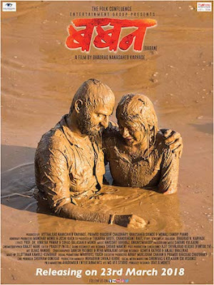 Baban 2018 Marathi 720p WEB-DL 1GB