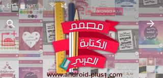 افضل تطبيق عربي لتصميم وكتابة النصوص على الصور مع اكثر من 200 خط عربي للاندرويد