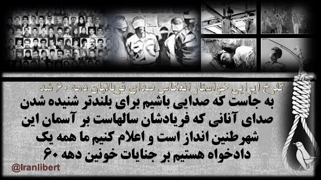 گلرخ ایرایی خواستار انعکاس صدای قربانیان دهه ۶۰ شد